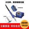 五金工具厂家批发日本白光电焊台FR-810B防静电多功能焊台