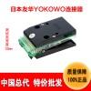 日本YOKOWO测试夹子CCMO-050-47防爆手机连接器