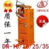 厂家批发供应上海东升DN-35电焊机