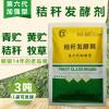 玉米秸秆青储剂那个厂家产品正规