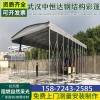 定制活动推拉雨蓬大型仓库帐篷移动伸缩遮阳棚停车棚