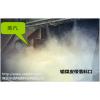 蒸汽抑尘技术原理与应用