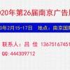 2020南京广告展会
