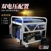 8KW同功率汽油发电机