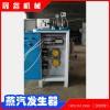 食品加工蒸汽发生器晟睿供应电热管蒸汽发生器可根据要求定制