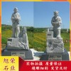 供应石雕人物雕塑 花岗岩雕刻石雕二十四孝摆件