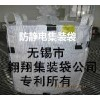 吨袋厂家供应集装袋、吨袋、防水集装袋、防老化集装袋、FIBC