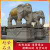 泉州洛阳石雕大象 门口招财装饰石头大象工艺摆件