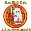 干粉灭火器氮气灌装设备