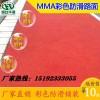黑龙江大庆彩色防滑路面材料给道路增加安全系数