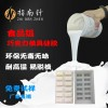 厂家供应超耐高温高透明食品级硅胶