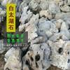 广东太湖石 假山定做选什么石 太湖石批发零售