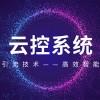 广东抖音云控 抖音云控系统软件