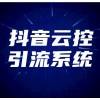广东抖音云控 云控引流系统 抖音云控软件