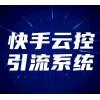 快手云控引流软件 快手云控系统 短视频软件开发