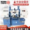 GB4235小性式双柱金属带锯床 鲁班锯业源头厂家生产销售