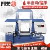 鲁班锯业GB4260卧式金属带锯床 操作便捷 性能稳定
