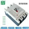 塑壳式空气开关FZM1-250L/3300板前接线低压断路器