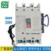 塑壳开关FZM1-125L/3370塑壳断路器辅助触头脱扣器
