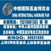 2021上海春季五金展_上海五金展