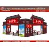 2021年中国(成都)国际养老服务业博览会|展台设计搭建