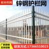 锌钢护栏庭院厂区户外围墙围栏小区家用安全防护栅栏室外铁艺栏杆