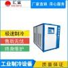 制药行业冷水机 汇富10p风冷式冷水机组