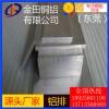 高品质 耐腐蚀铝排 7026铝板6060铝棒6763铝管