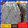 高精度 空心铝棒 6205铝板2A11铝棒5254铝管