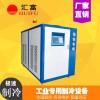 变压器冷却器/冷油机 山东汇富油冷却机