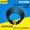 FALK蛇形弹簧联轴器 上海昕德专业生产加工各种联轴器