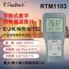RTM1103高精度热电偶温度表数显工业高温计