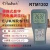 RTM1103接触式温度测量仪高分辨率3通道热电偶测温计