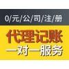 广州番禺金海岸 新公司注册 代理记账 商标注册