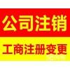 广州番禺市桥 公司注销 代理记账 公司变更