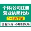 广州番禺金龙城 代理记账 新公司/个体户注册