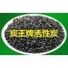 ZS-11型室内空气净化专用竹质颗粒活性炭