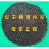 ZS-17卸精脱色专用颗粒活性炭
