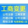广州番禺石楼 公司注册 变更 注销,代账,解异常等