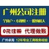 番禺大龙街 0元公司注册个体户注册 代理记账0申报