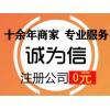 广州番禺石楼 变更股权、公司注册提供代理记账等服务