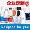 全国地区送货上门瓶装水logo定制企业用水