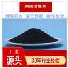 厂家批发销售高吸附力污水、废水净化用果壳活性炭 大量现货
