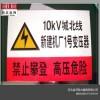 深圳变电站禁令标志牌电力搪瓷标牌可定制